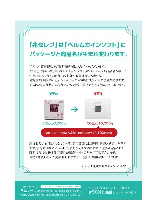 「兆セレブ」は「ベルムカインソフト」に パッケージと商品名が生まれ変わります。