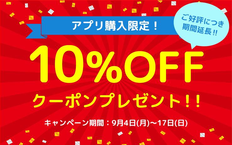 ご好評につき期間延長!【アプリ購入限定!】10%OFFクーポンプレゼント!