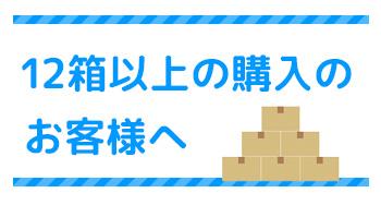 ベルムカインソフト(ベルムカインプレミアム)12箱以上購入のお客様へ。
