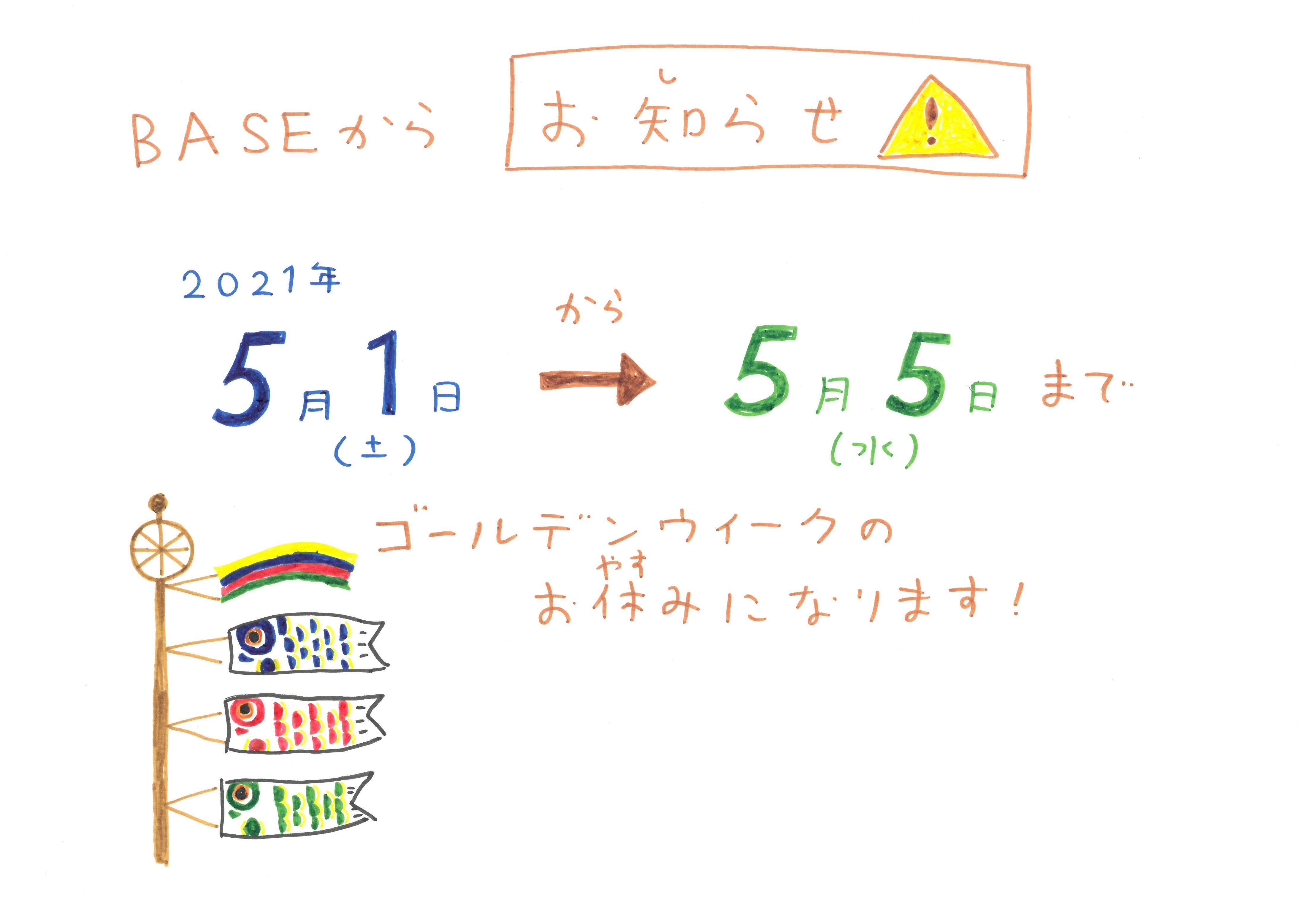 ゴールデンウイーク期間の休業日(5/1~5/5)