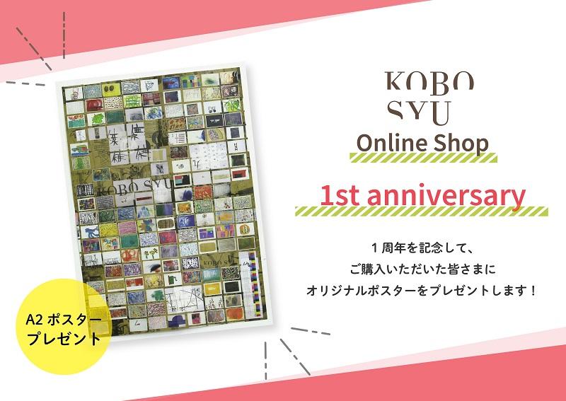 オンラインショップ一周年記念キャンペーン!