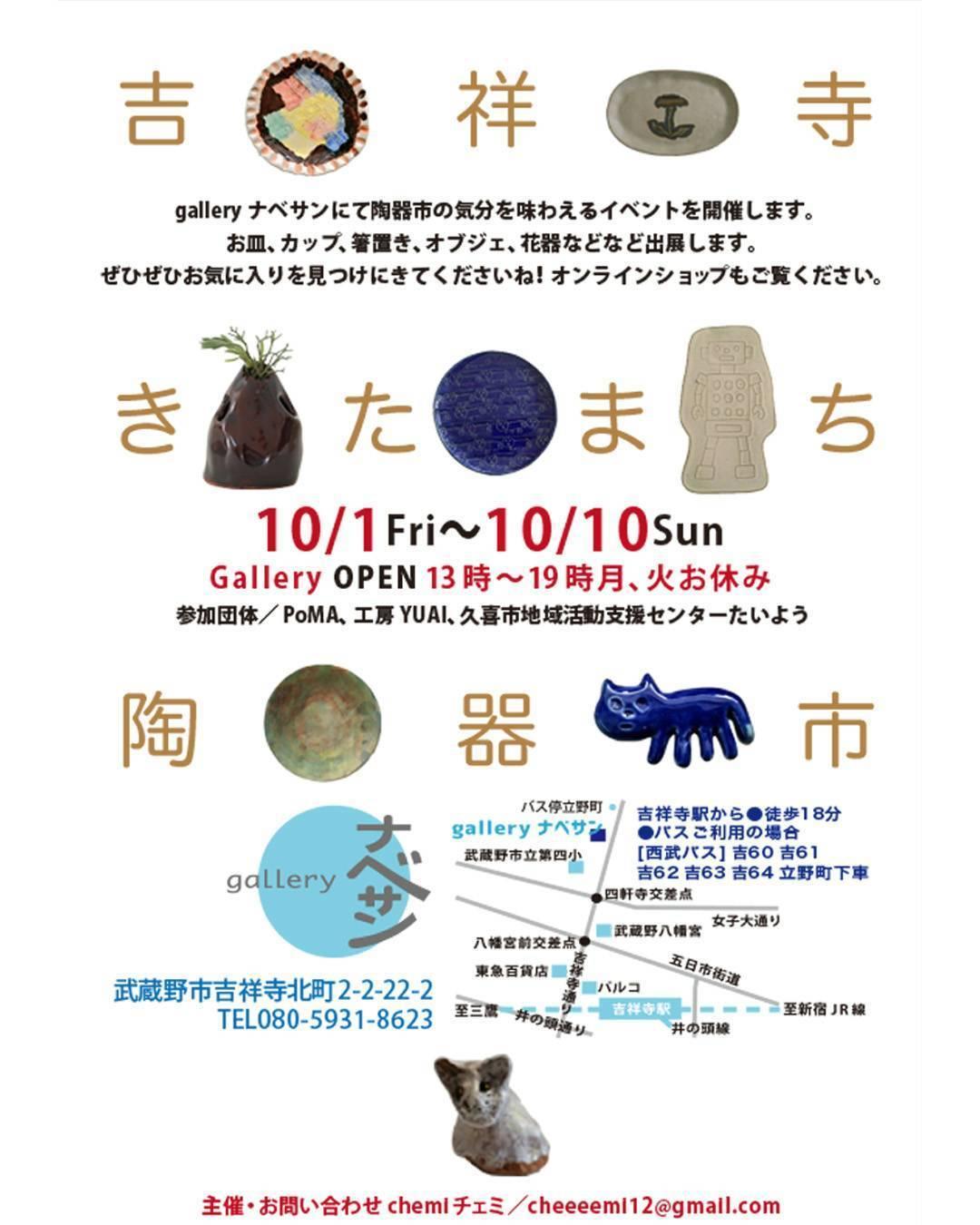 吉祥寺きたまち陶器市、10/1(金)から始まります!