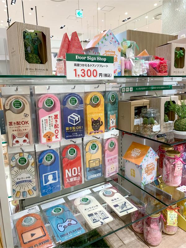 神戸マルイ店にてドアノブプレート販売中