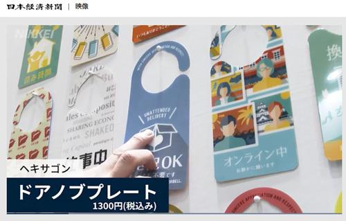 日本経済新聞の動画ニュースでご紹介いただきました。