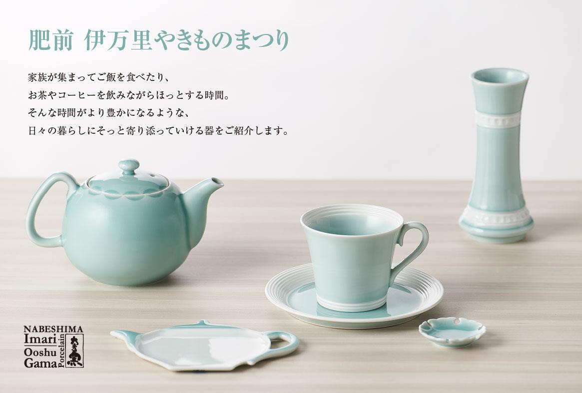 【大秀窯オンラインショップ第4弾企画】GW感謝祭