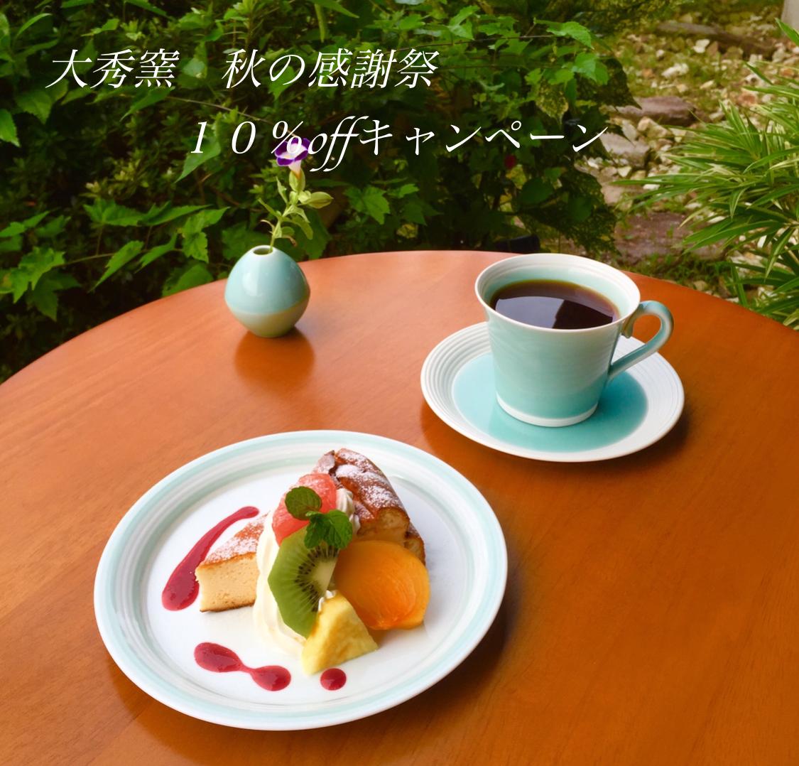 【大秀窯オンラインショップ第2弾企画】秋の感謝祭