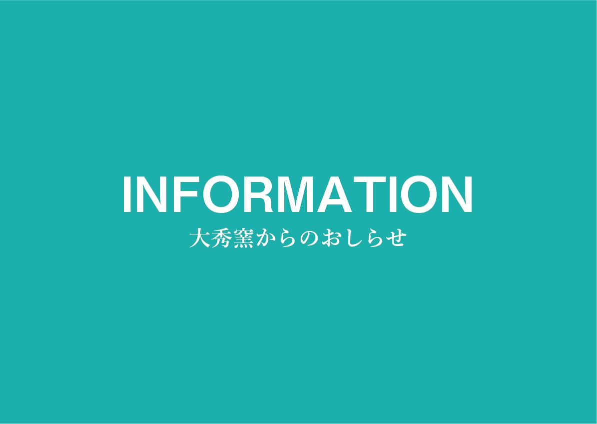 【おしらせ】大秀窯オンラインショップ 正式OPEN日程のご案内
