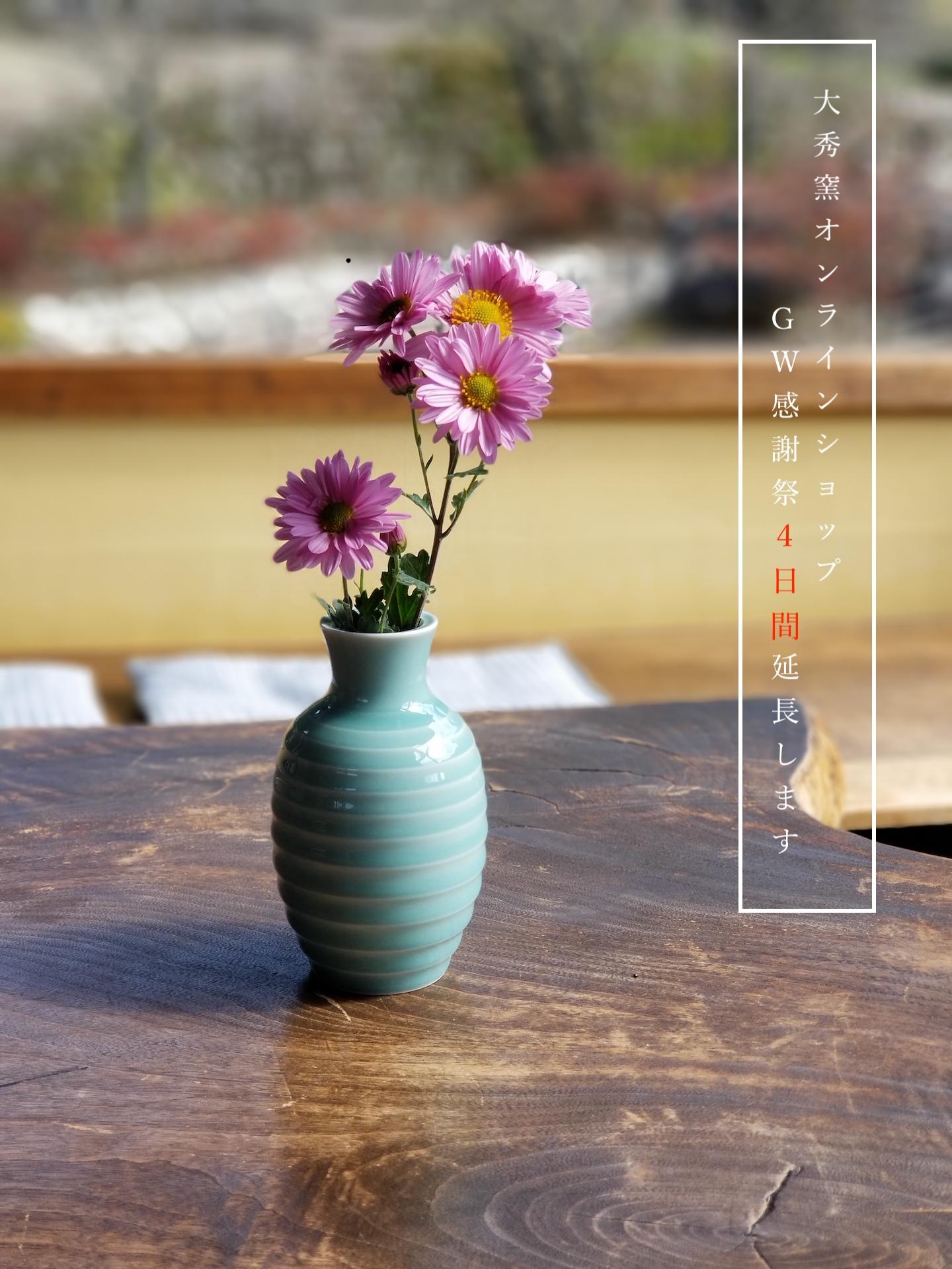 【大秀窯オンラインショップ第4弾企画】GW感謝祭 延長のお知らせ