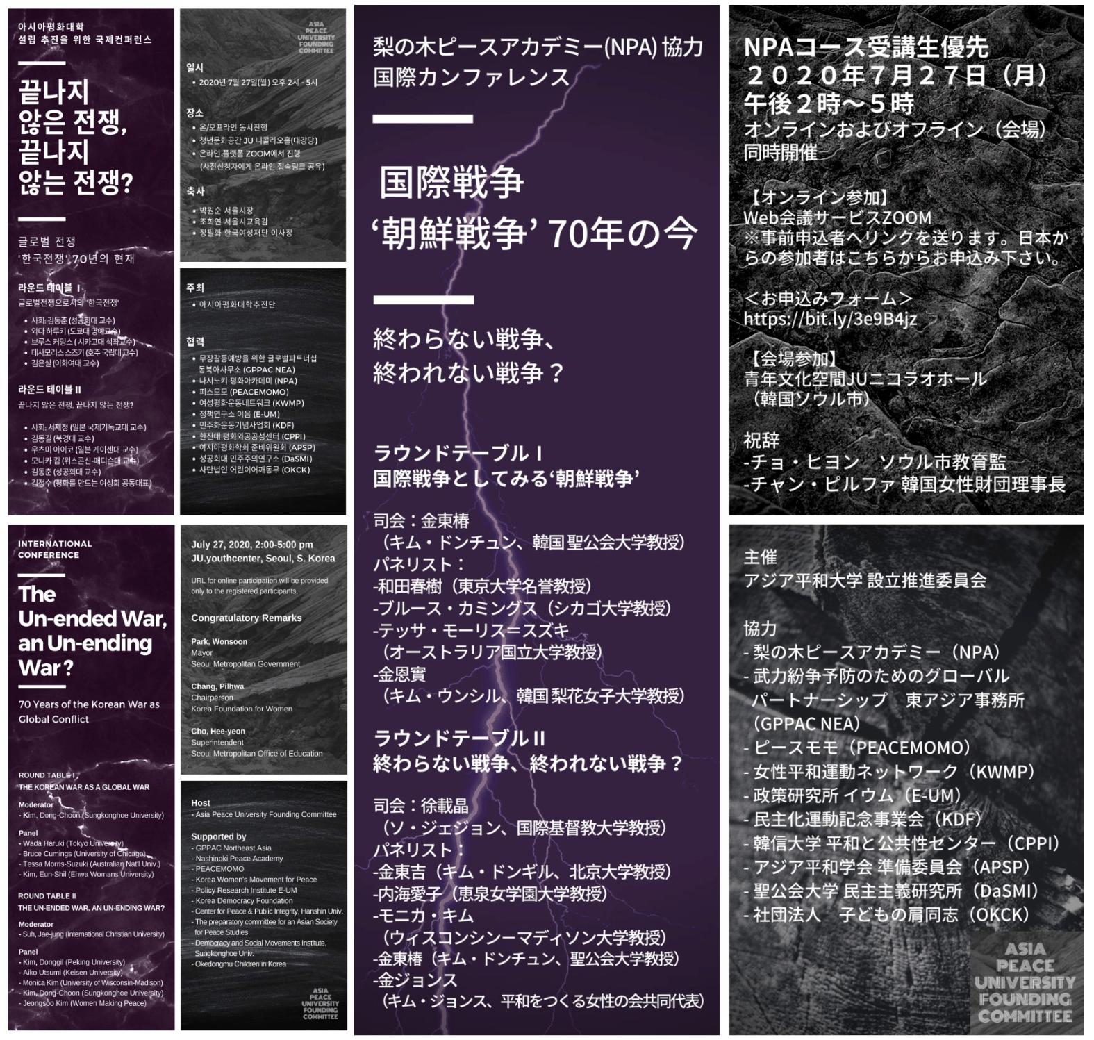 NPAオープン記念イベント第2弾!国際カンファレンス「'朝鮮戦争'70年の今」(7月27日開催)