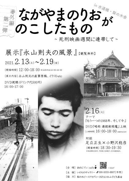 【イベント告知】2/13(土)~19(金)永山則夫が残したものin水道橋・梨の木舎