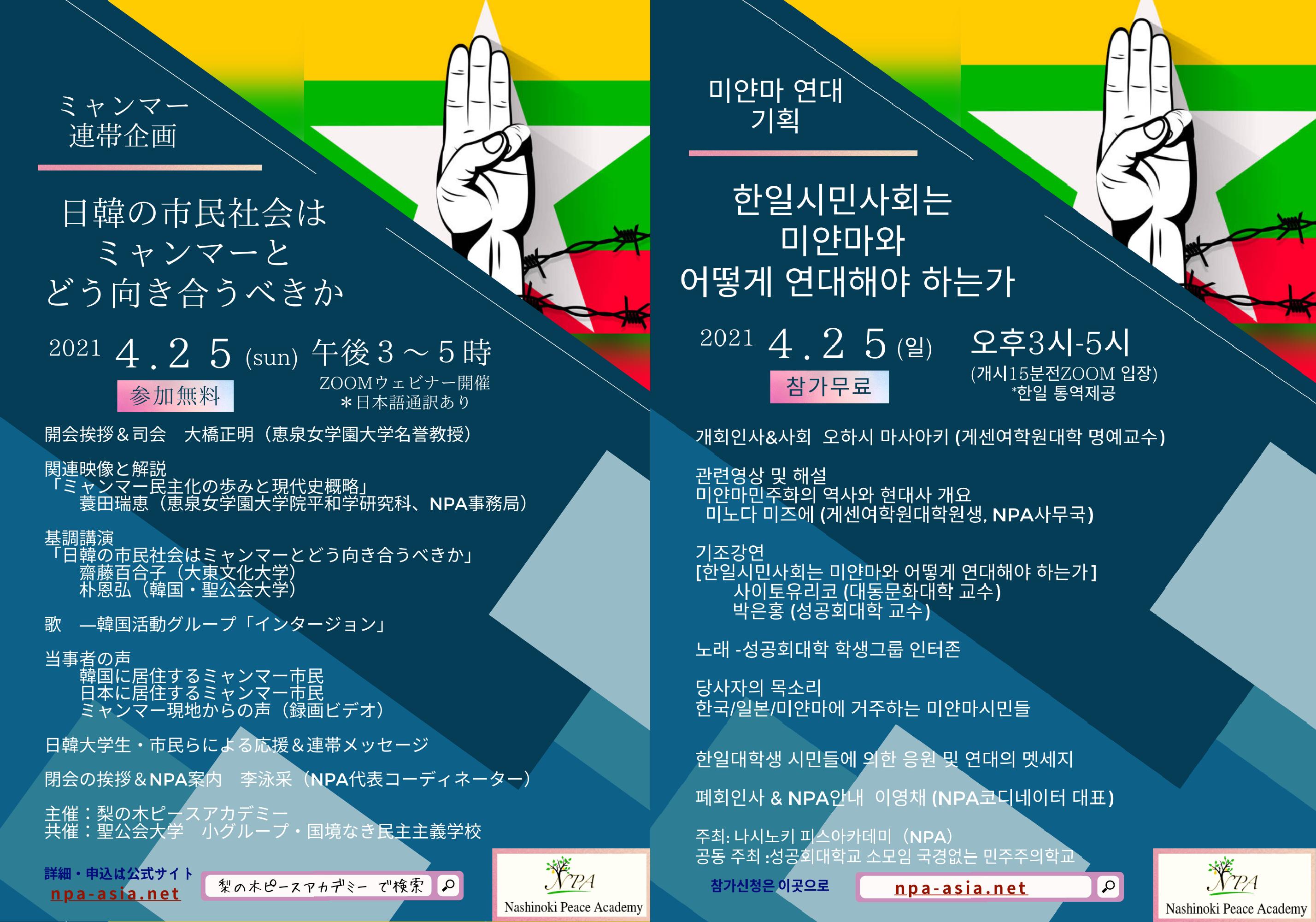【開催報告】4・25「日韓の市民社会はミャンマーとどう向き合うべきか」