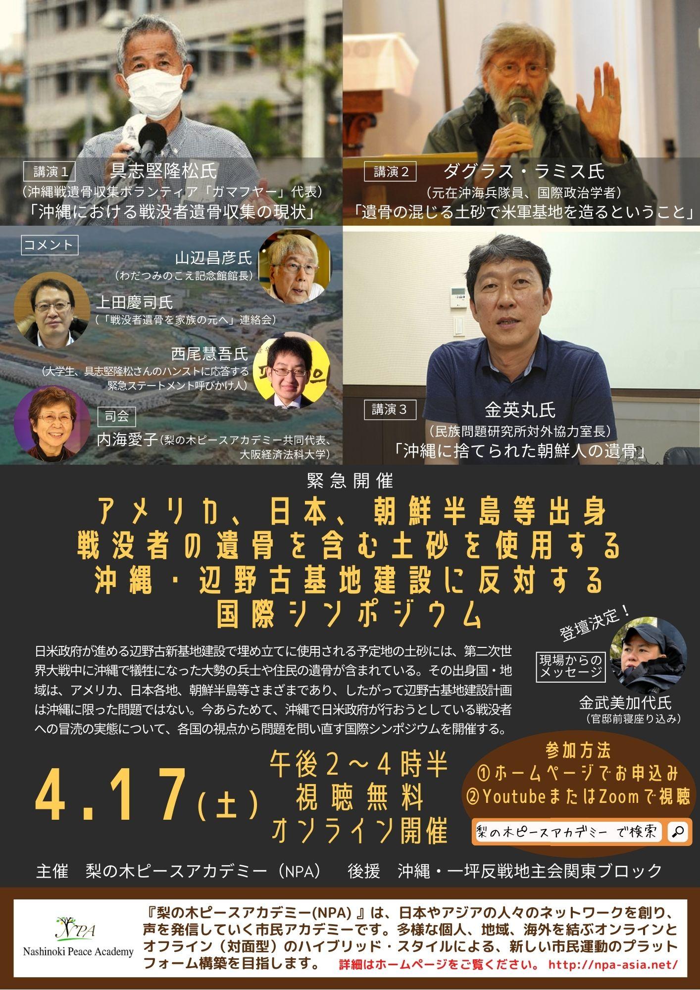 【報告】米国、日本、朝鮮半島等出身戦没者遺骨を含む土砂を使う沖縄辺野古基地建設に反対する国際シンポ