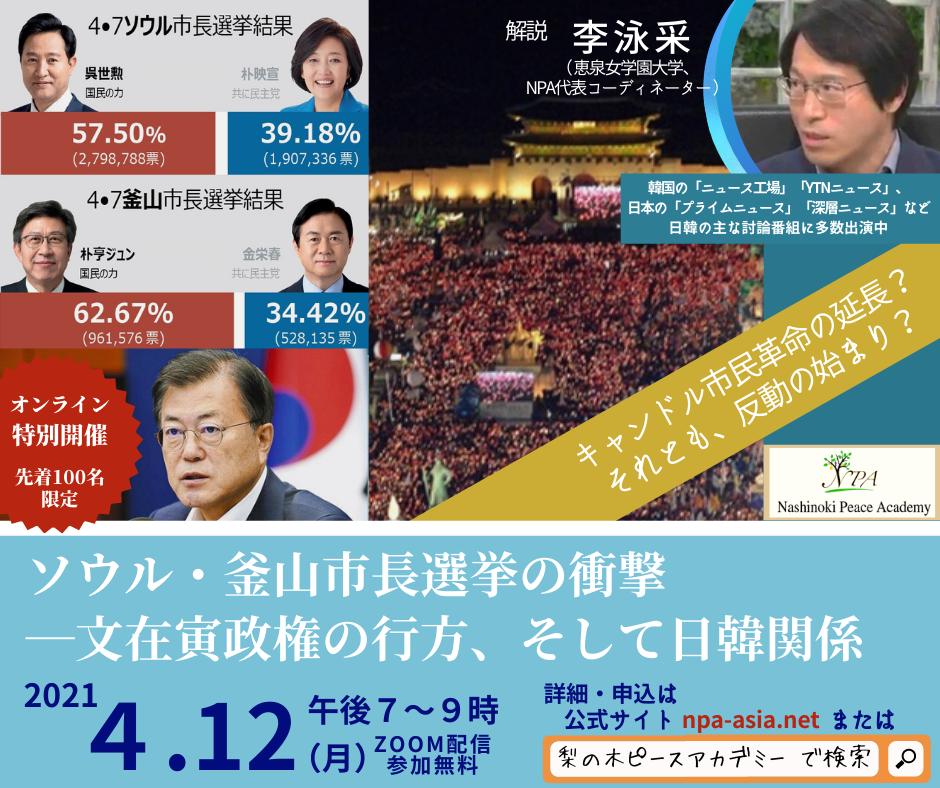 【開催報告】NPA特別企画『ソウル・釜山市長選挙の衝撃―文在寅政権の行方、そして日韓関係』