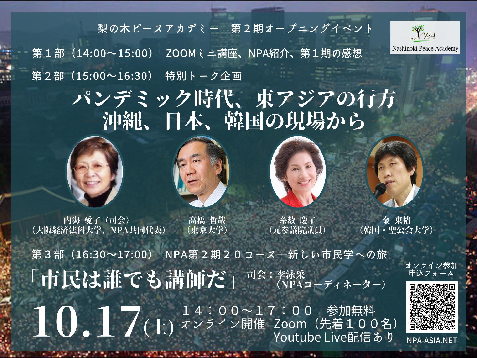 【開催報告】NPA第2期オープン企画「パンデミック時代、東アジアの行方 沖縄、日本、韓国の現場から」