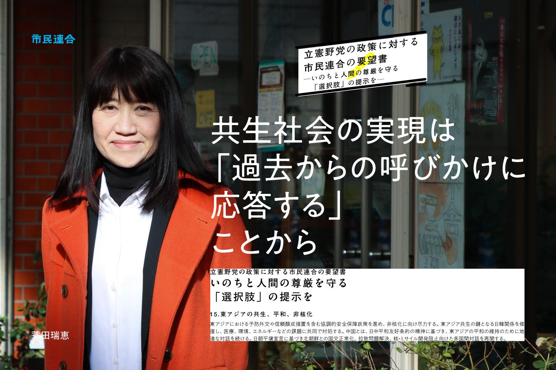 【メディア掲載】『市民連合の要望書15』にNPA事務局スタッフのインタビュー記事が掲載されました。