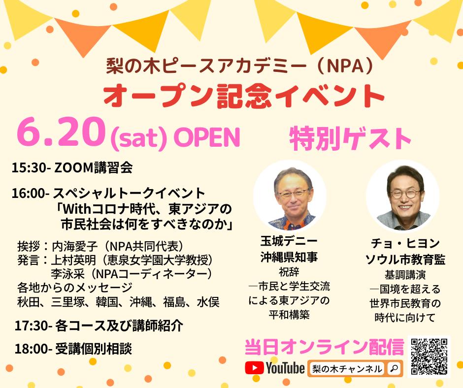 6.20オープン記念スペシャルイベント 開催報告と御礼
