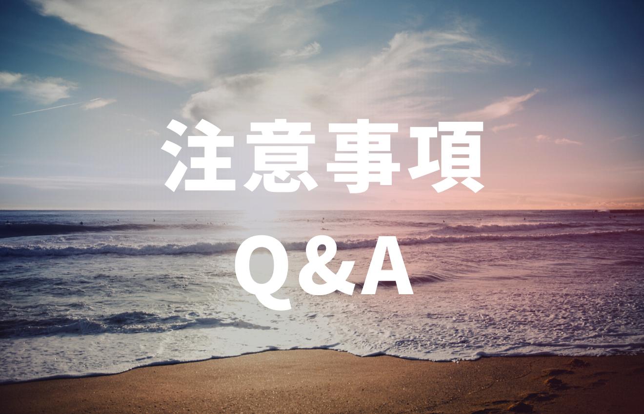 注意事項・Q&A
