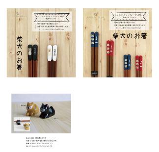 柴犬キャンペーン オンラインショップ オープン記念