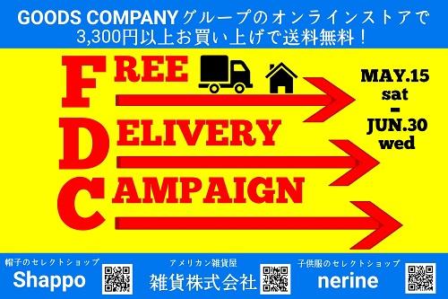 【5/15-6/30】期間限定イベント「送料無料キャンペーン!」 *3,300円以上お買上げの方対象