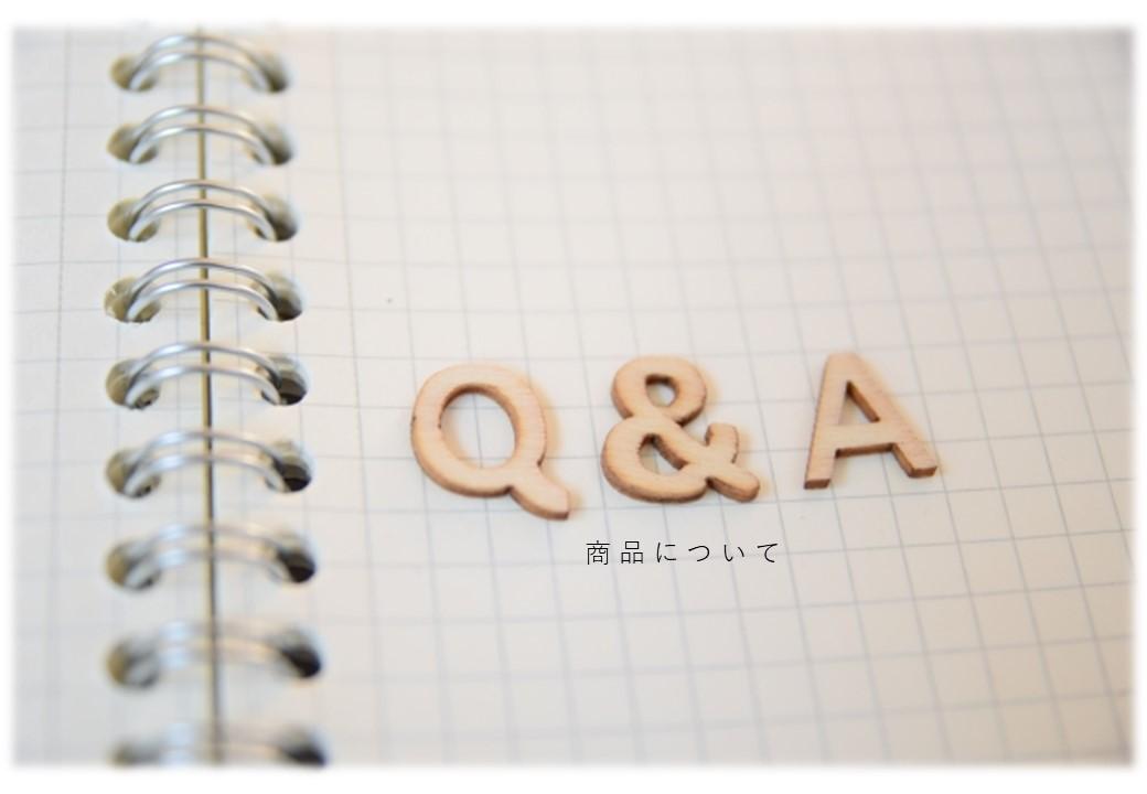 よくある質問 Q&A 商品について