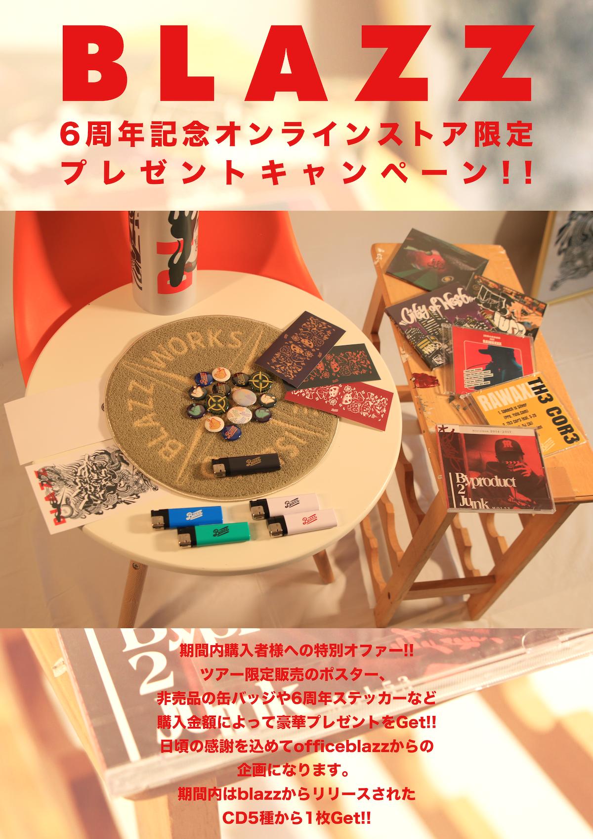6周年記念オンラインストア限定 プレゼントキャンペーンスタート!!