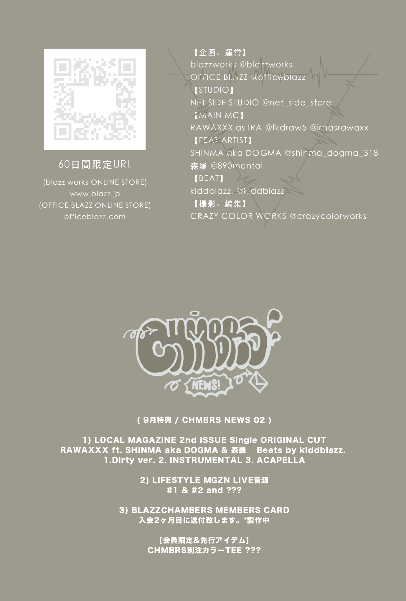 CHAMBERS NEWS 02 配信!!