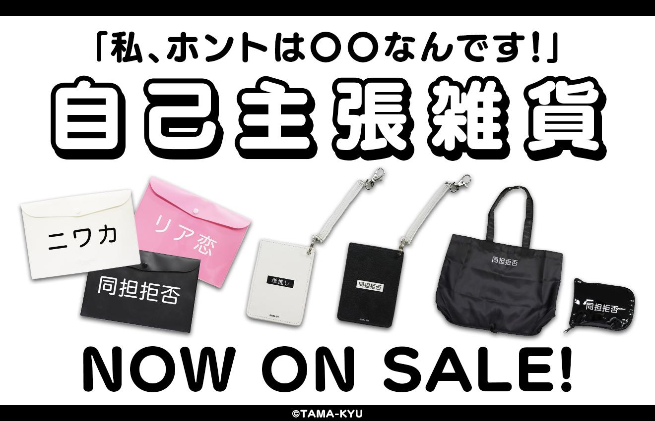 【新商品登場】自己主張雑貨!クーポン使ってね!