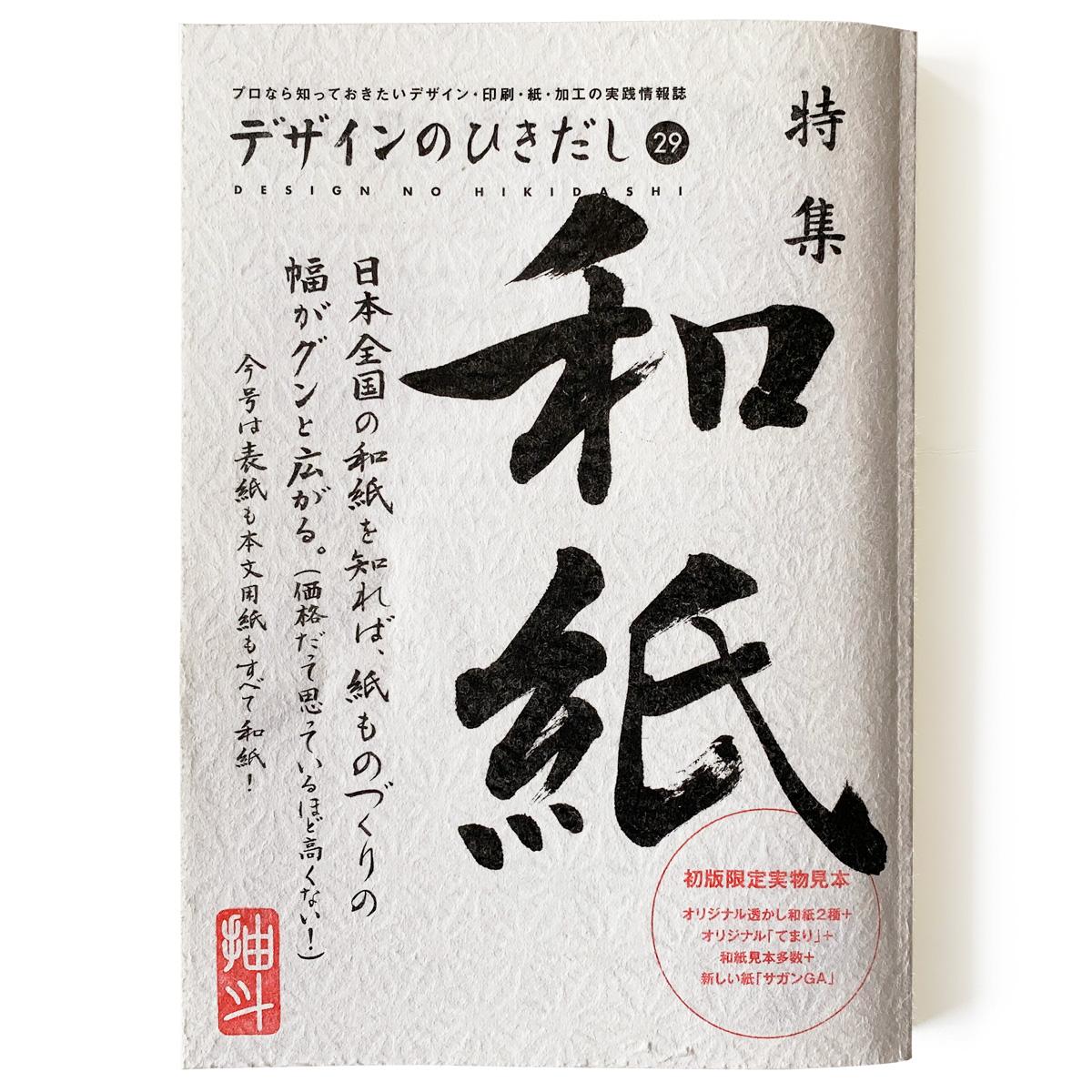 デザインのひきだし29 特集「和紙」に載っています!