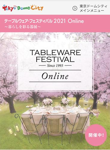テーブルウェア・フェスティバル2021Online