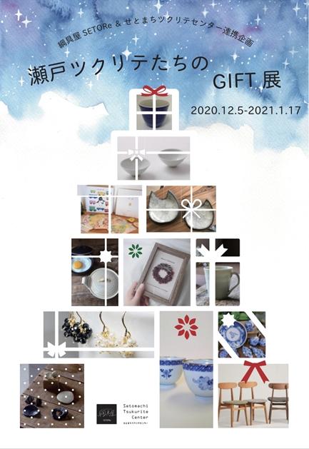 瀬戸ツクリテたちのGIFT展