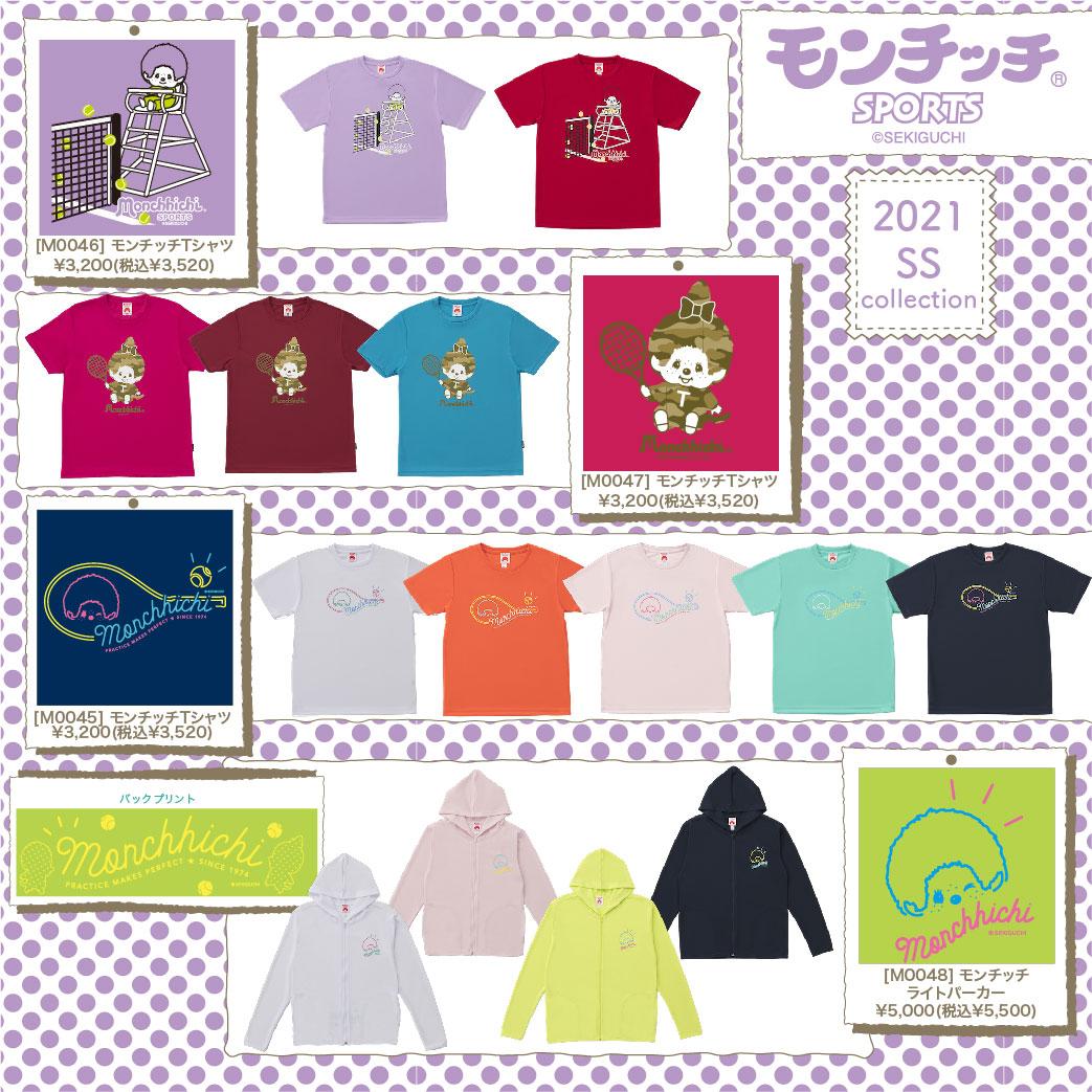 21SS 春夏コレクション発売のお知らせ