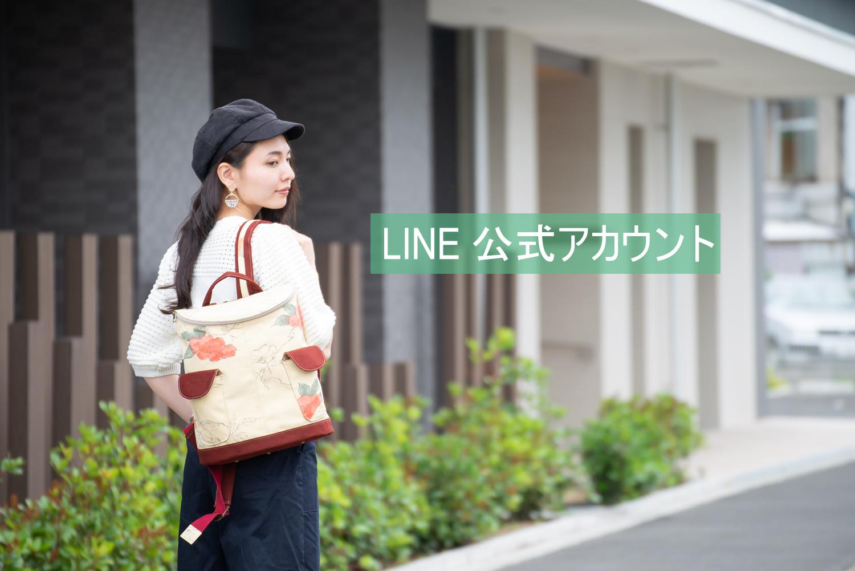 LINE公式アカウント 友だち募集中!!もれなく 300円OFFクーポンをプレゼント!
