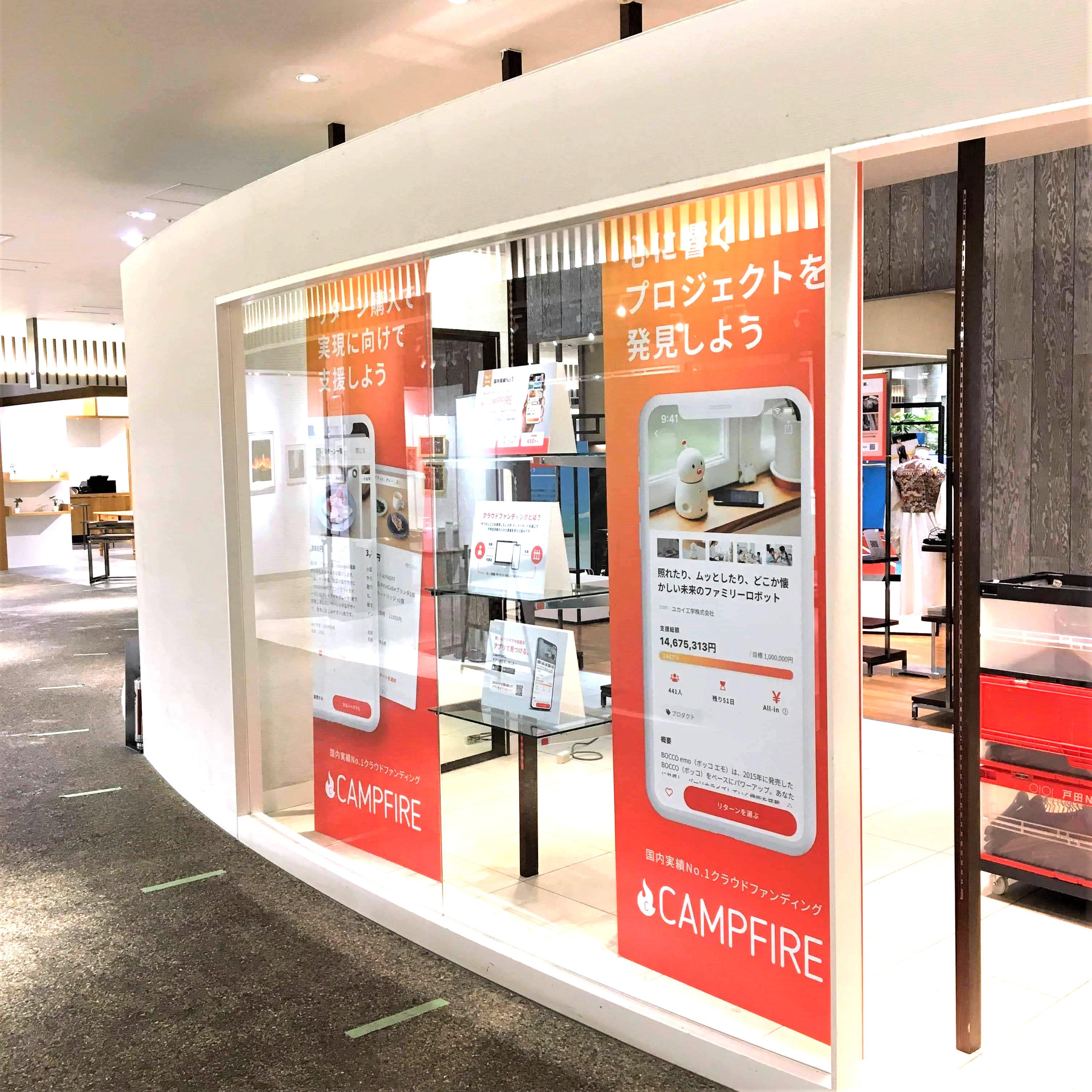 3/6より、東京の有楽町マルイさんのCAMPFIREさんのブースで、実際に手に取って見て頂けます!