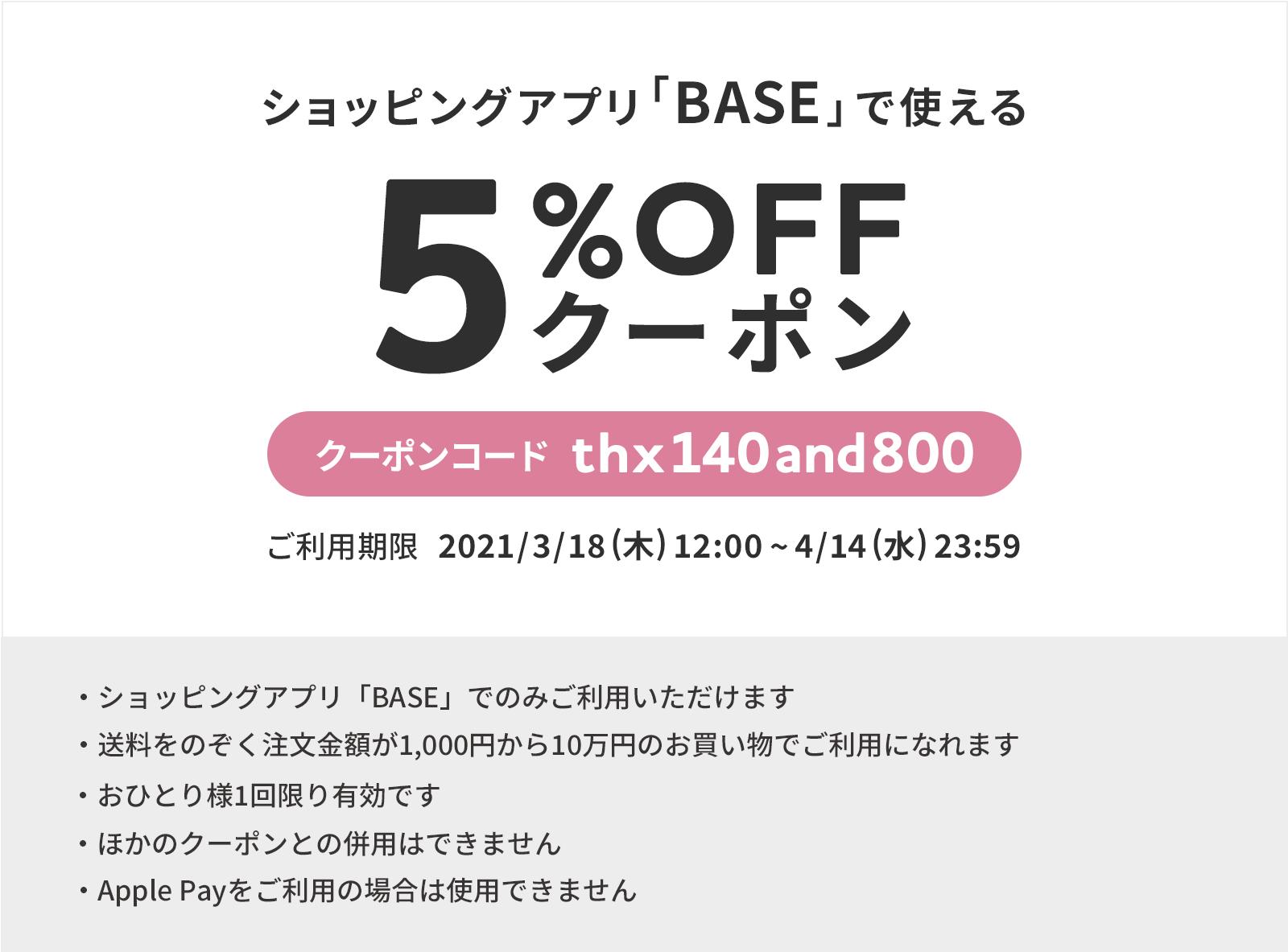 BASEのアニバーサリークーポンで5%OFFに! クーポンコード thx140and800