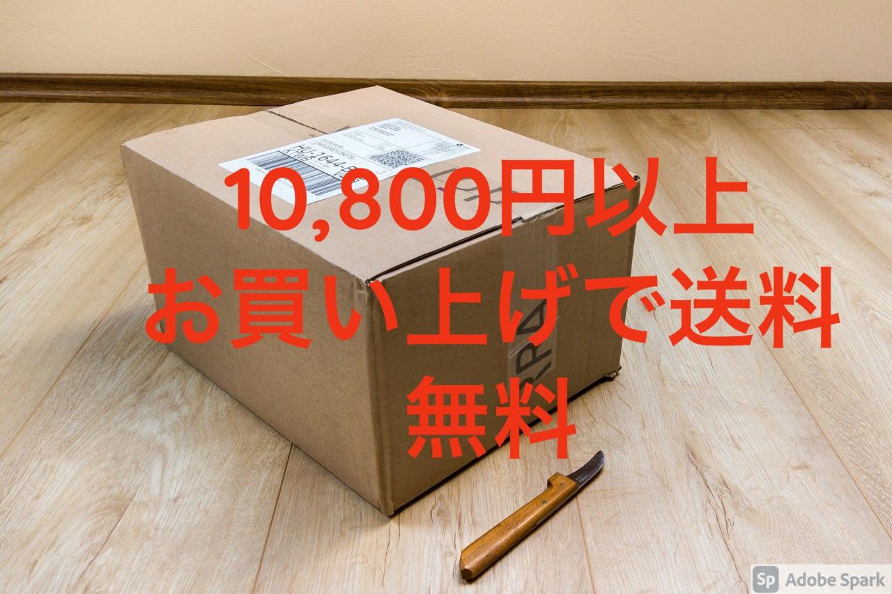 お買い物の最初にお読みください。お買い物に関するよくあるQ&Aと送料、贈答用パッケージについて