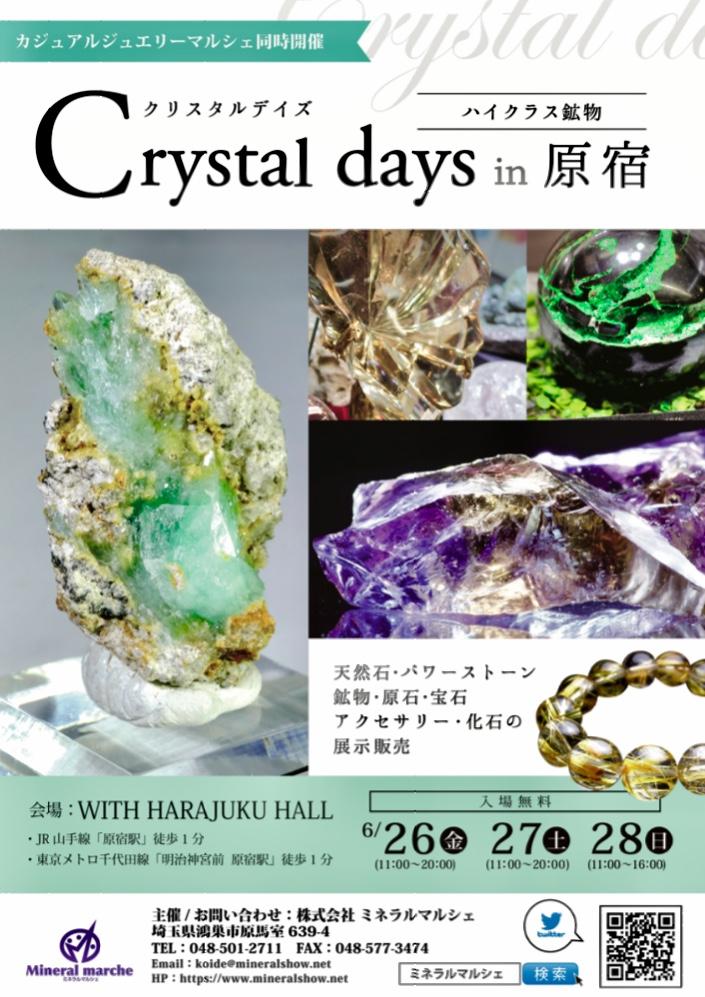 6/26(金)〜6/28(日)「クリスタル・デイズin原宿」出展