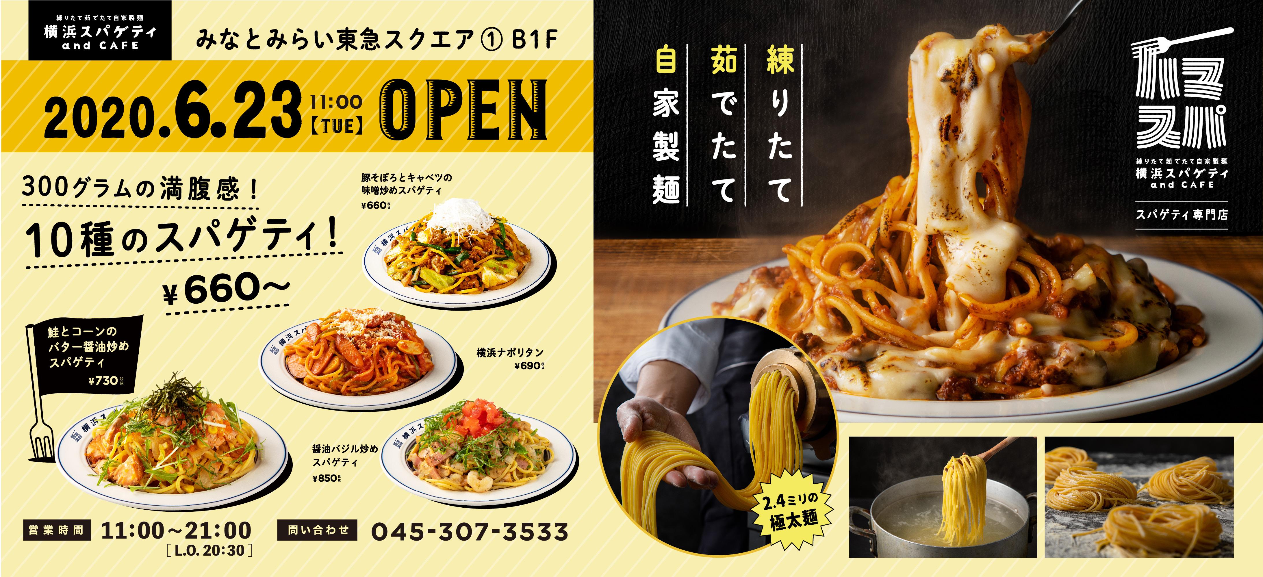 【横浜スパゲッティ】6月23日オープンしました!