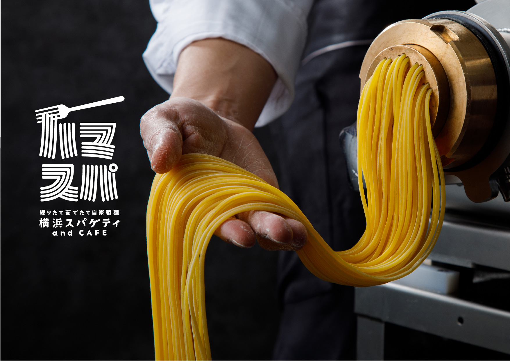 【横浜スパゲッティ】練りたて茹でたて自家製麺 へこだわり