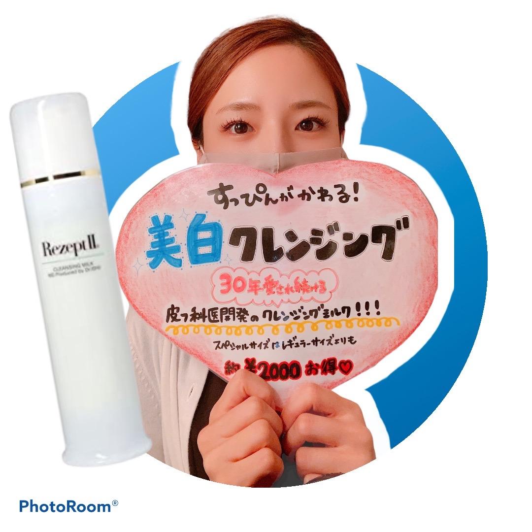 可愛すぎるPOP      MD化粧品クレンジングミルクスペシャルサイズ!