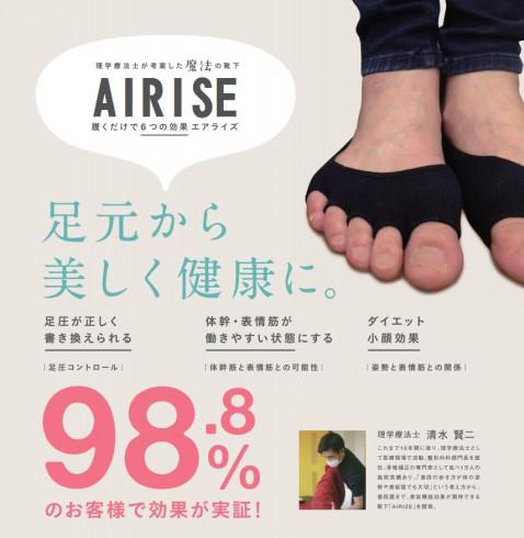 日々の靴下で、ハイパーナイフの施術の効果が持続?高まるかも?