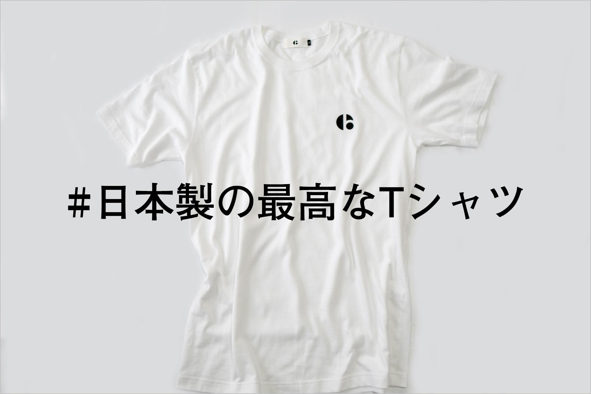 日本製にこだわった最高の白Tシャツ「#001 クラシックアイコンTシャツ」