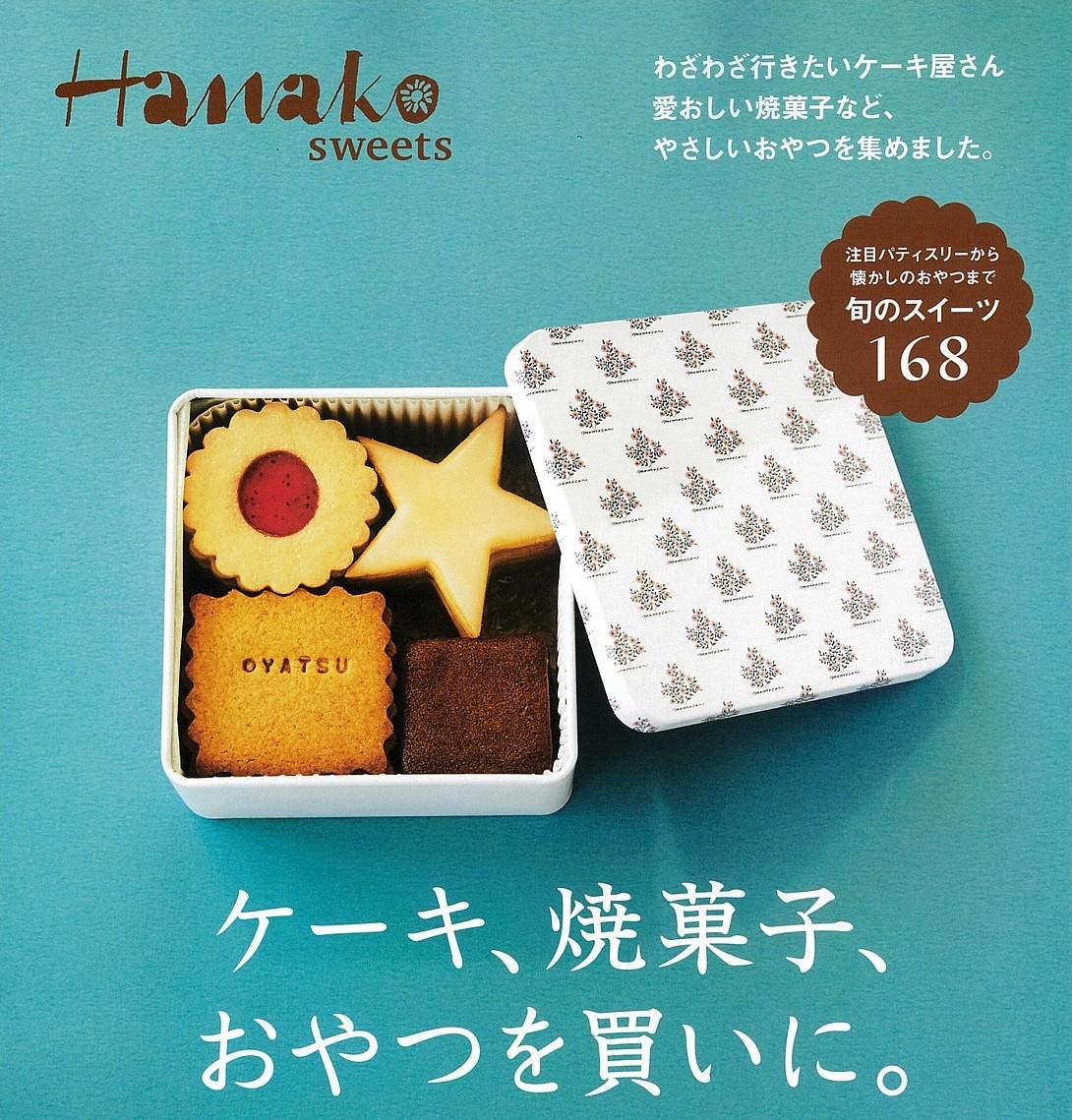 9/17発売『 Hanako sweets』に掲載されました!!