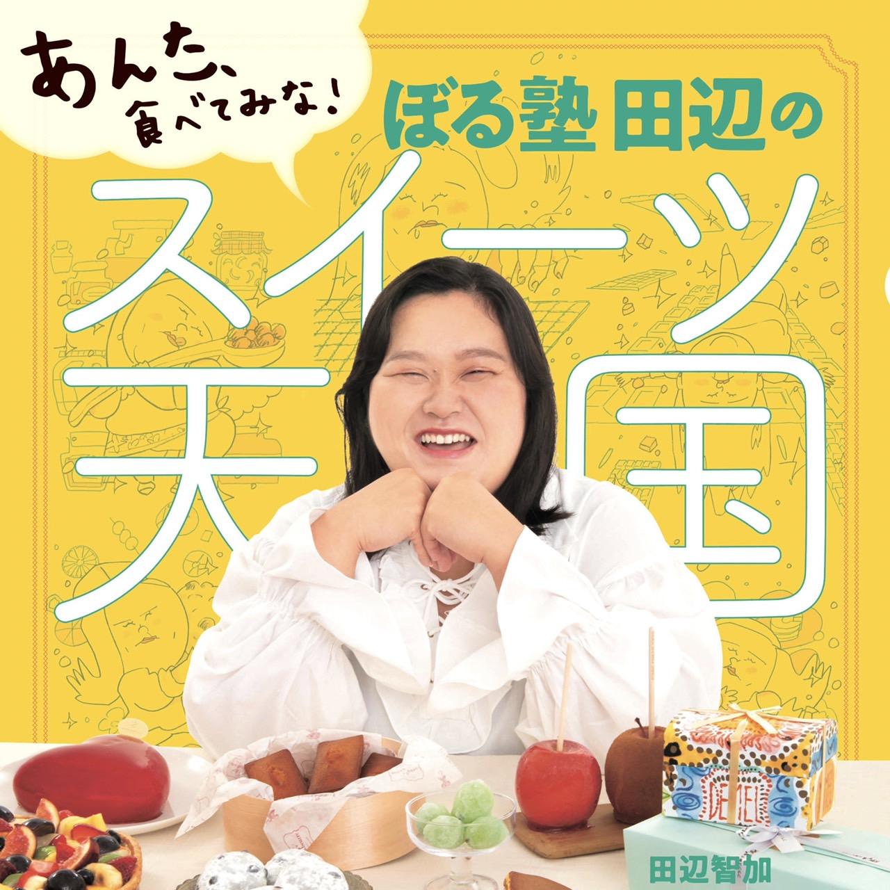 ぼる塾田辺さんのスイーツ本にグラノーラが掲載されました!!