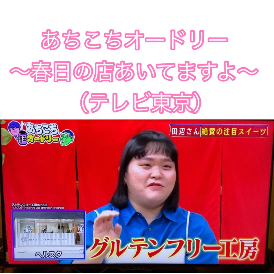 テレビ「あちこちオードリー~春日の店あいてますよ~」(テレビ東京)で紹介いただきました✨