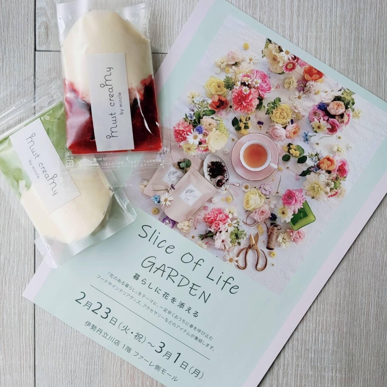 2月25日(木)~2月28日(日)伊勢丹 立川店にてmust creamyが限定販売されます!