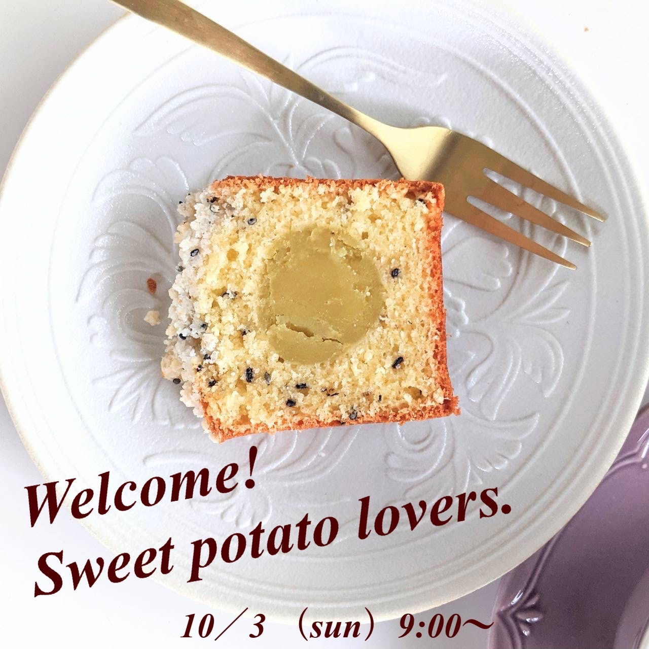 おいも好きな人集まれ~✨【秋限定】お芋さん好きが喜ぶ『丸ごとスイートポテト』ケーキの誕生です!