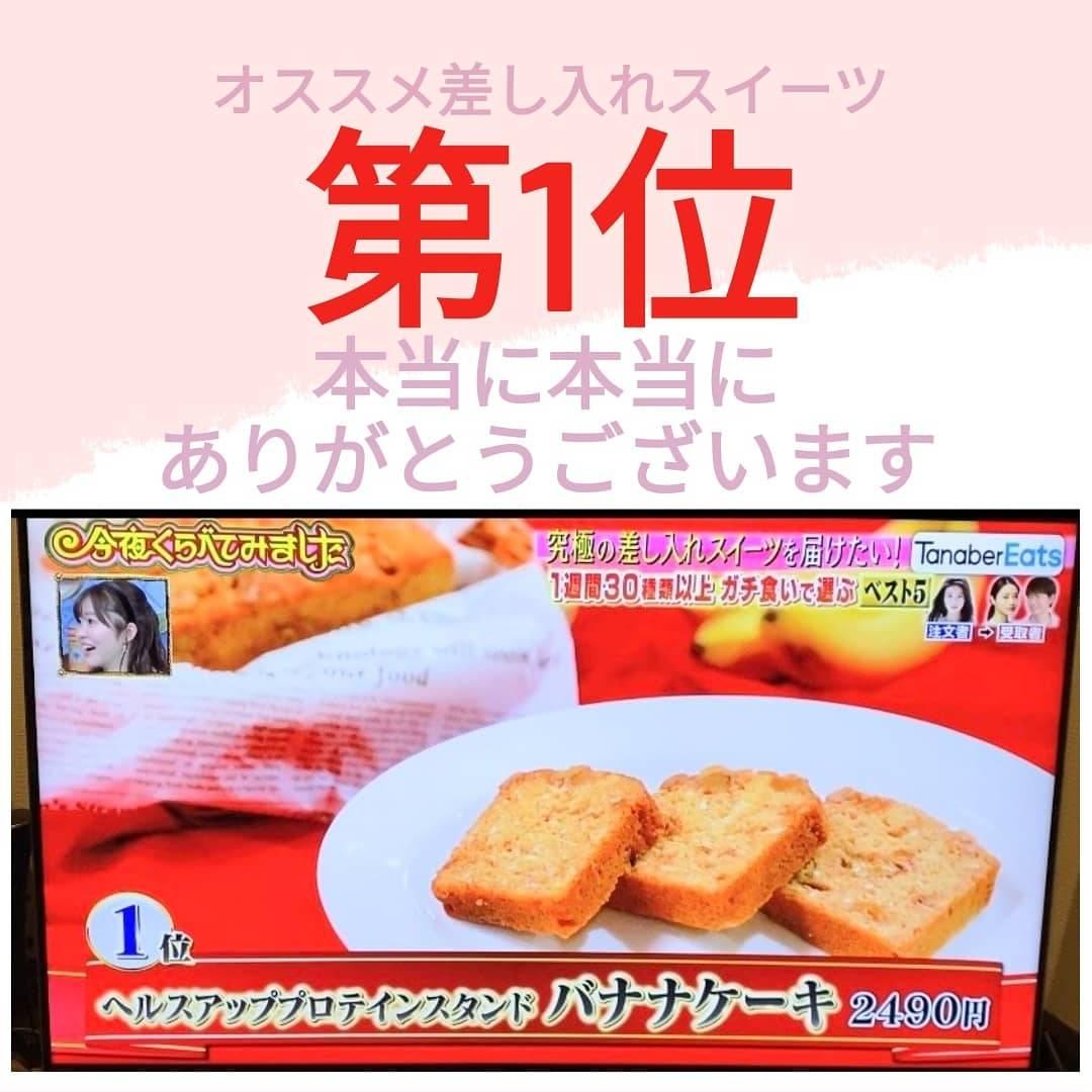 日本テレビ『今夜くらべてみました』 石原さとみさん、綾野剛さんへのオススメスイーツの第1位!!