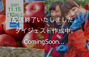 2020.11.15 10時〜 配信 はじめてのりんご収穫体験会&りんごオンライン販売会開催しました