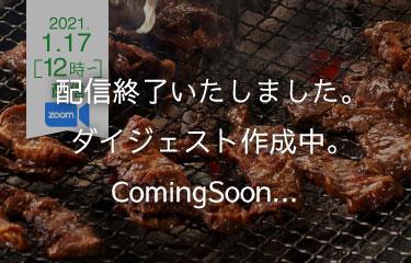 2020.1.17 12時〜 配信 「オンライン平川サガリ体験」開催しました