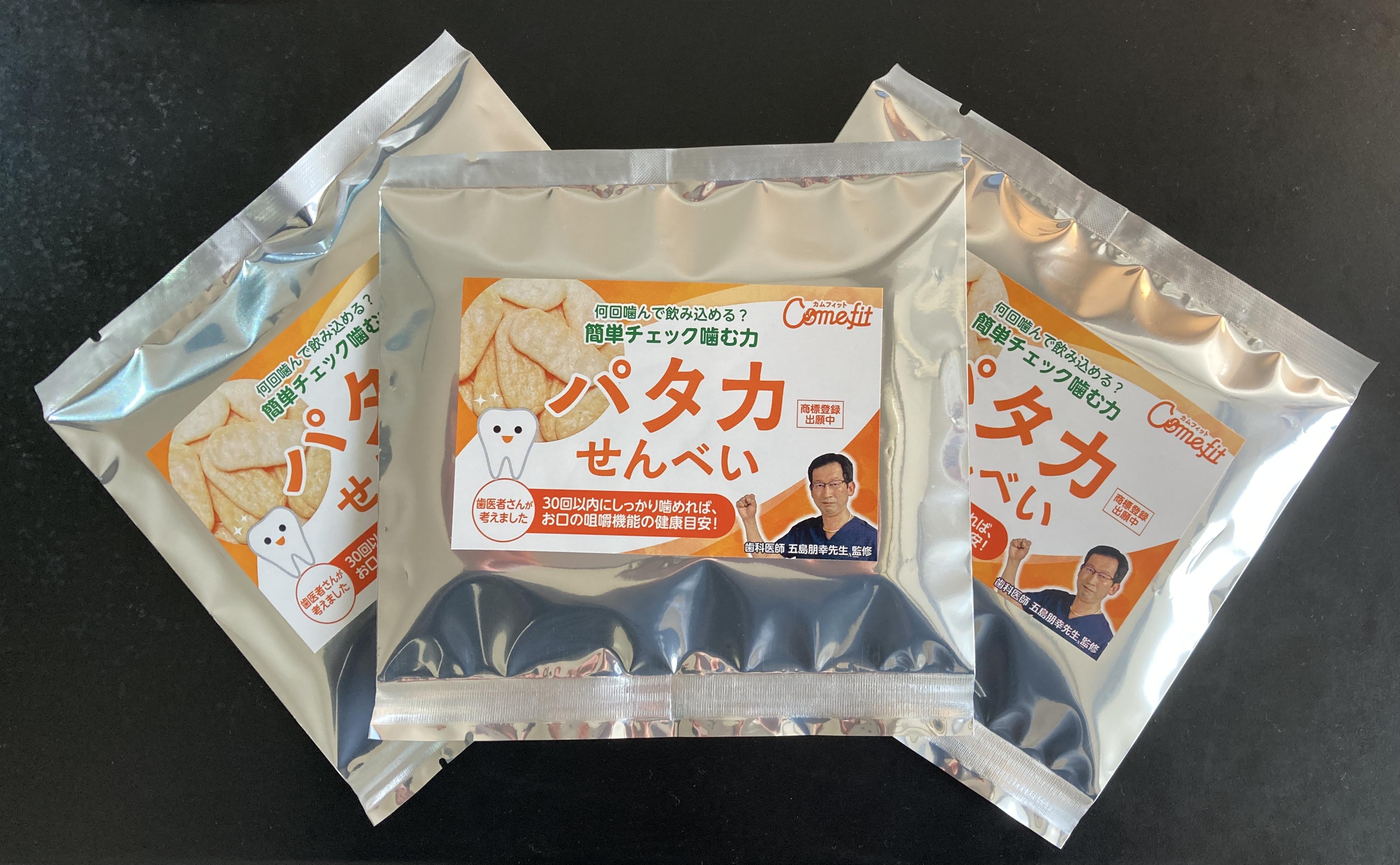 「パタカせんべい」新発売!
